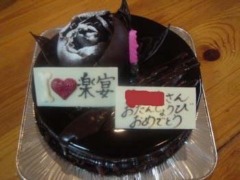 ぶろぐケーキ.jpg